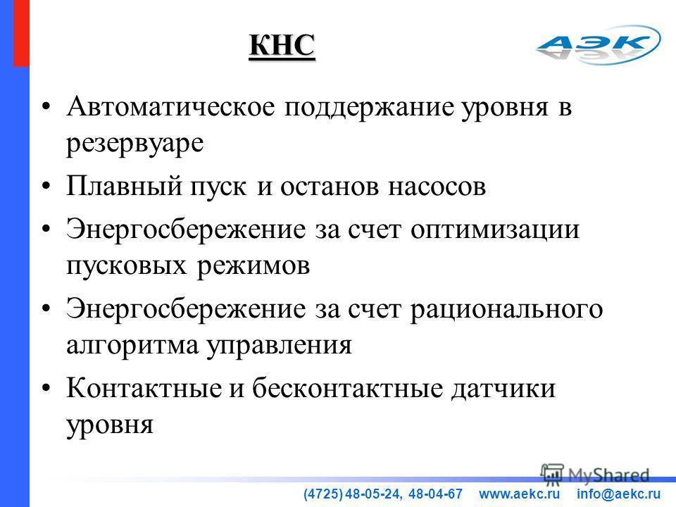 (4725) 48-05-24, 48-04-67 www.aekc.ru info@aekc.ru КНС Автоматическое поддержание уровня в резервуаре Плавный пуск и останов насосов Энергосбережение за счет оптимизации пусковых режимов Энергосбережение за счет рационального алгоритма управления Кон