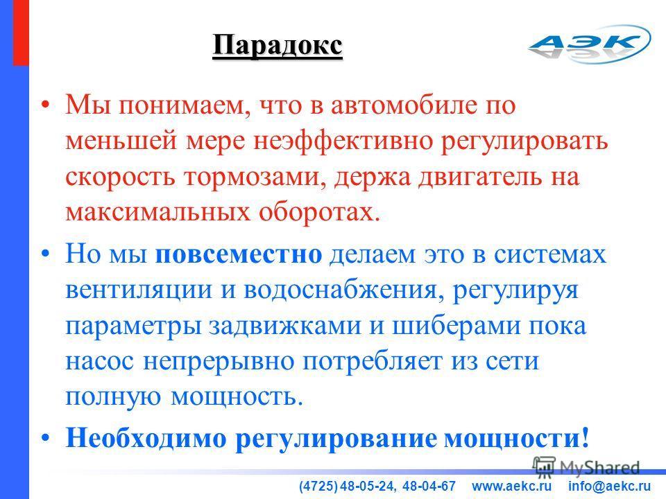 (4725) 48-05-24, 48-04-67 www.aekc.ru info@aekc.ru Парадокс Мы понимаем, что в автомобиле по меньшей мере неэффективно регулировать скорость тормозами, держа двигатель на максимальных оборотах. Но мы повсеместно делаем это в системах вентиляции и вод
