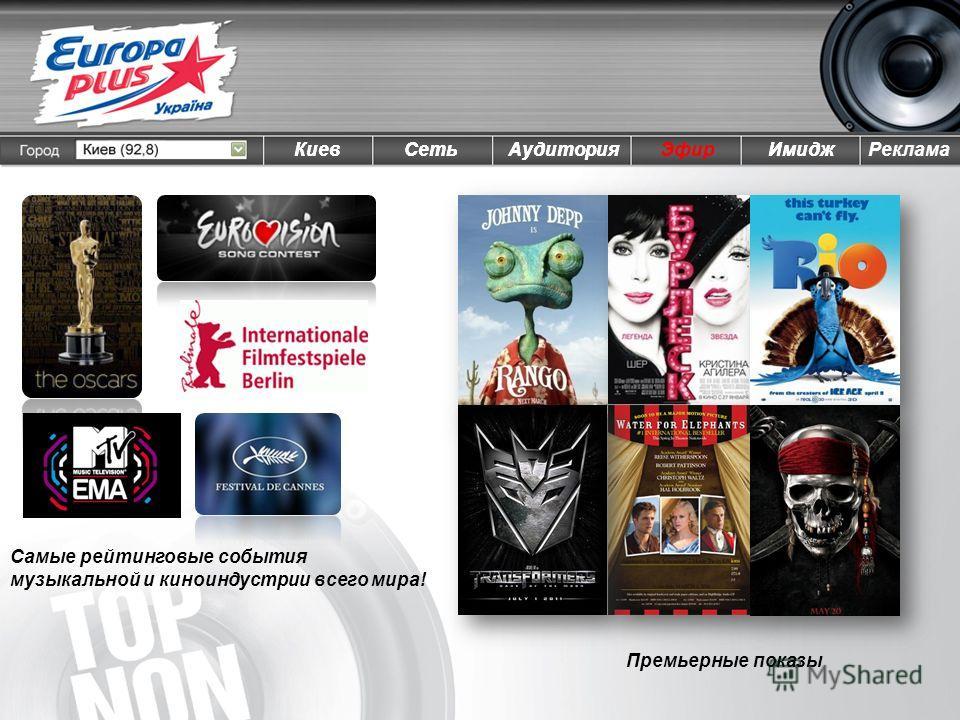 КиевСетьАудиторияЭфирИмиджРекламаКиевСетьАудиторияЭфирИмидж Премьерные показы Самые рейтинговые события музыкальной и киноиндустрии всего мира!