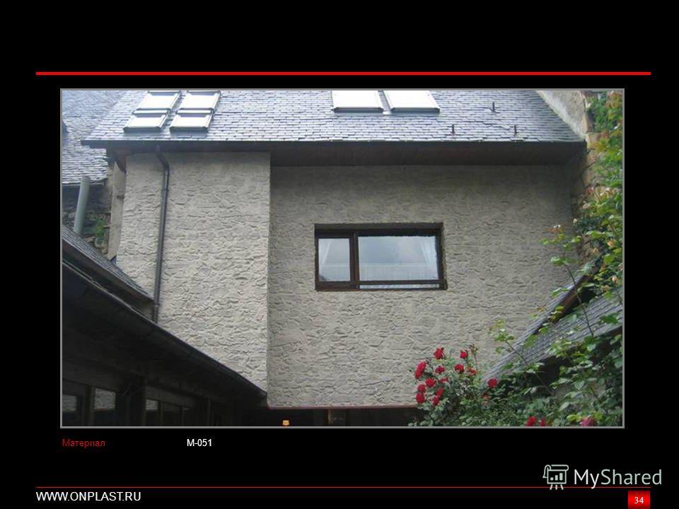 36 34 МатериалM-051 WWW.ONPLAST.RU
