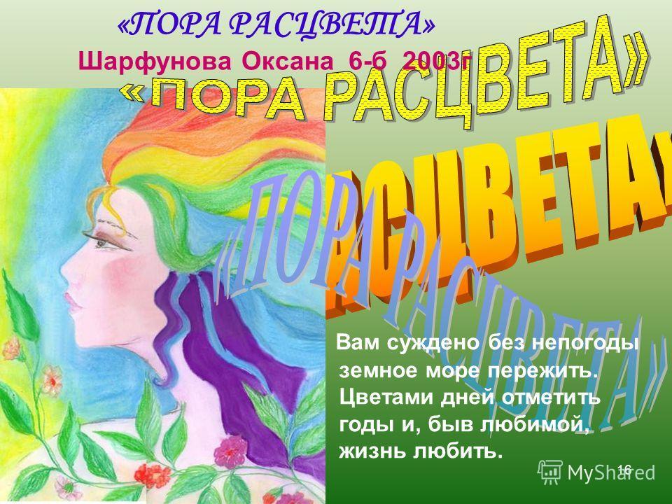 15 Плотникова Дарья, 6-а, 2003 Плотникова Дарья, 6-а, 2003 Цвета – согласье разногласий, Созвучье звуков, слов участье. Палитра красок на холсте, Палитра звуков на листе.