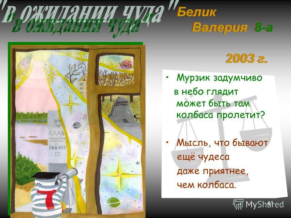 40 БЕЛИК ВАЛЕРИЯ 8-А 2003г.