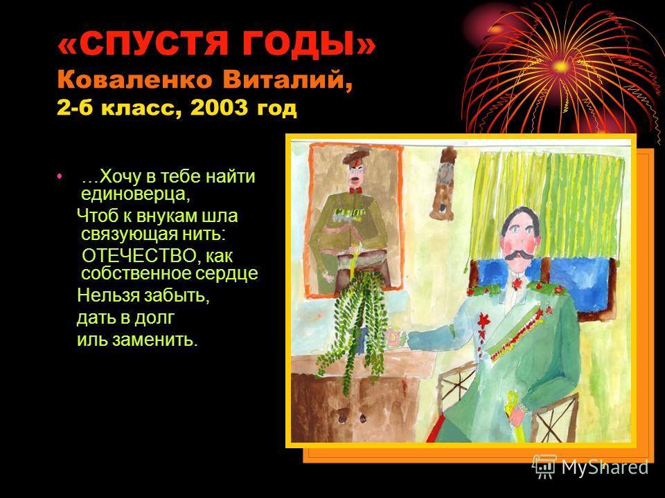 6 «КАРЛСОН, КОТОРЫЙ…» Голубчиков Вова, 2-б класс, 2003 г. Не привыкайте к чудесам! дивитесь им, дивитесь!