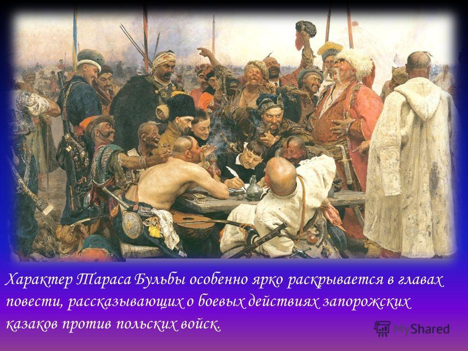 Характер Тараса Бульбы особенно ярко раскрывается в главах повести, рассказывающих о боевых действиях запорожских казаков против польских войск.