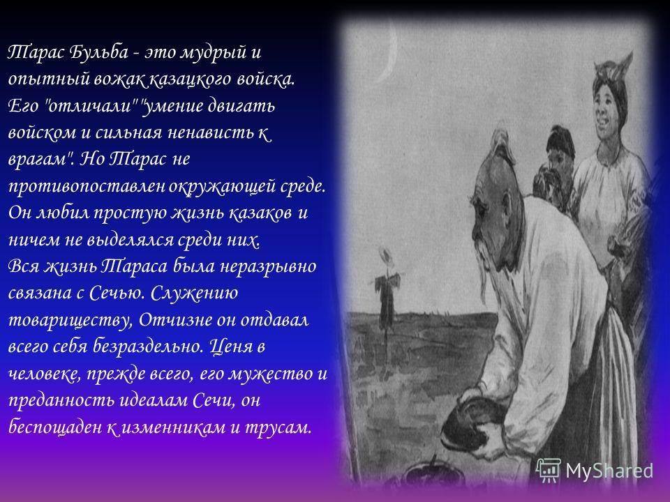 Тарас Бульба - это мудрый и опытный вожак казацкого войска. Его