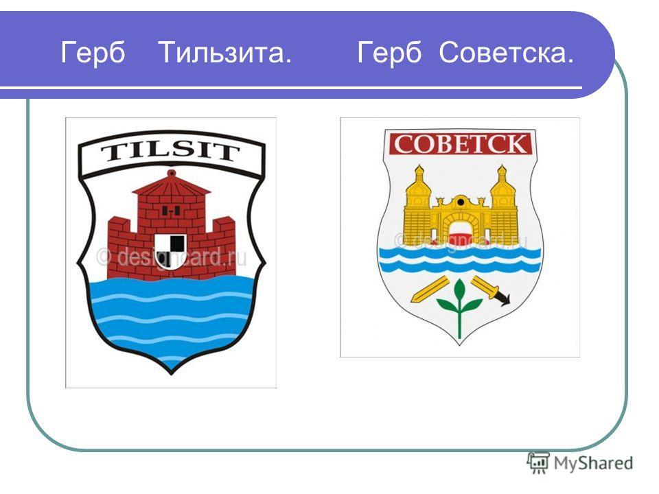 Герб Тильзита. Герб Советска.