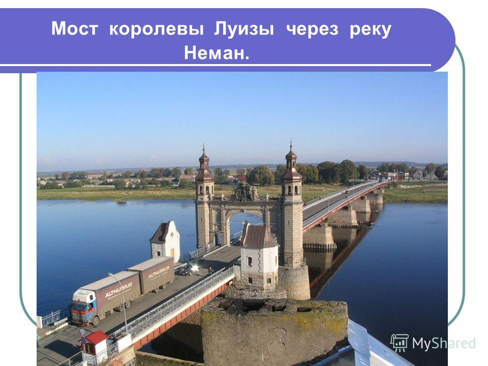 Мост королевы Луизы через реку Неман.