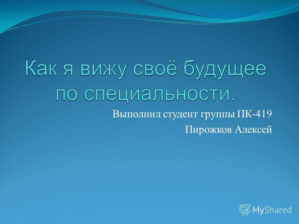 Выполнил студент группы ПК-419 Пирожков Алексей