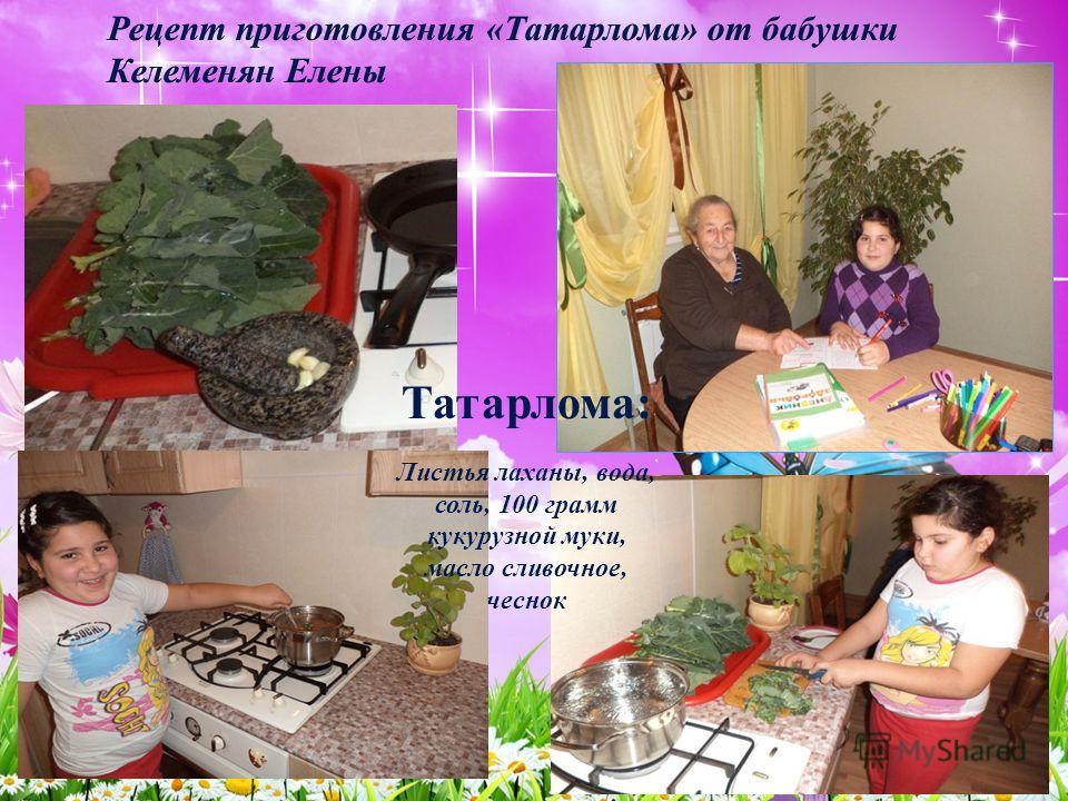 Татарлома: Листья лаханы, вода, соль, 100 грамм кукурузной муки, масло сливочное, чеснок