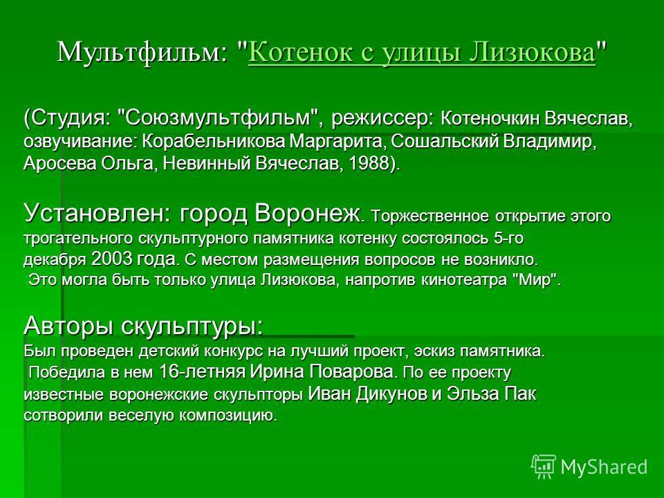 Мультфильм: