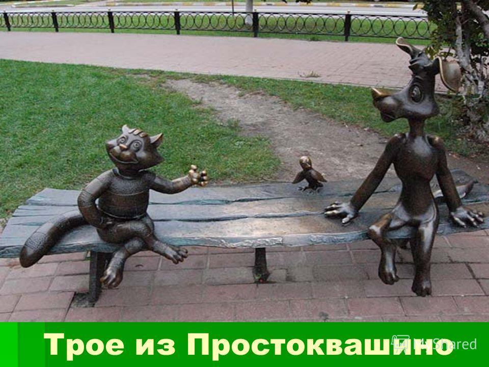 В 2005 году в подмосковном городе Раменское был торжественно открыт памятник Трое из Простоквашино. Открытие памятника было приурочено к продолжающейся традиции устанавливать в Раменском памятники героев детских мультфильмов. Трое из Простоквашино