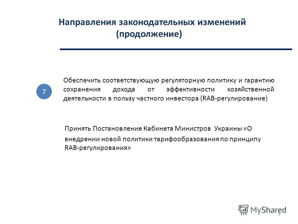 7 Направления законодательных изменений Путем принятия Закона Об особенностях создания региональных акционерных обществ (АО) в сфере водо-, теплоснабжения и водоотведения Урегулировать вопрос о внесении в уставной капитал АО имущества, которое сегодн