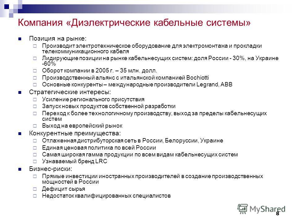 8 Компания «Диэлектрические кабельные системы» Позиция на рынке: Производит электротехническое оборудование для электромонтажа и прокладки телекоммуникационного кабеля Лидирующие позиции на рынке кабельнесущих систем: доля России - 30%, на Украине -6