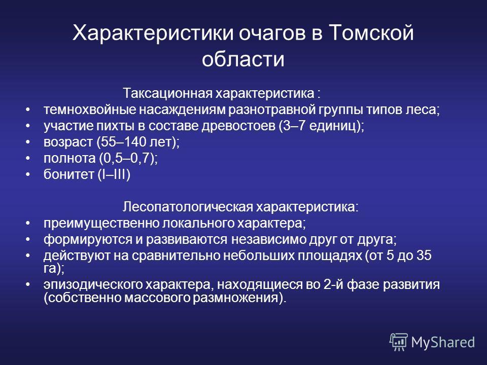 Характеристики очагов в Томской области Таксационная характеристика : темнохвойные насаждениям разнотравной группы типов леса; участие пихты в составе древостоев (3–7 единиц); возраст (55–140 лет); полнота (0,5–0,7); бонитет (I–III) Лесопатологическа