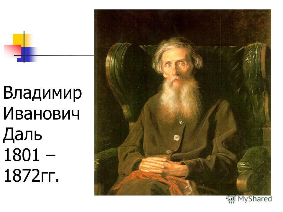 Владимир Иванович Даль 1801 – 1872гг.