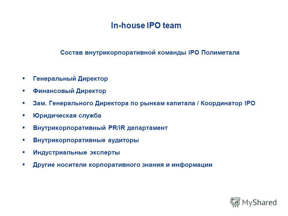 In-house IPO team Состав внутрикорпоративной команды IPO Полиметала Генеральный Директор Финансовый Директор Зам. Генерального Директора по рынкам капитала / Координатор IPO Юридическая служба Внутрикорпоративный PR/IR департамент Внутрикорпоративные