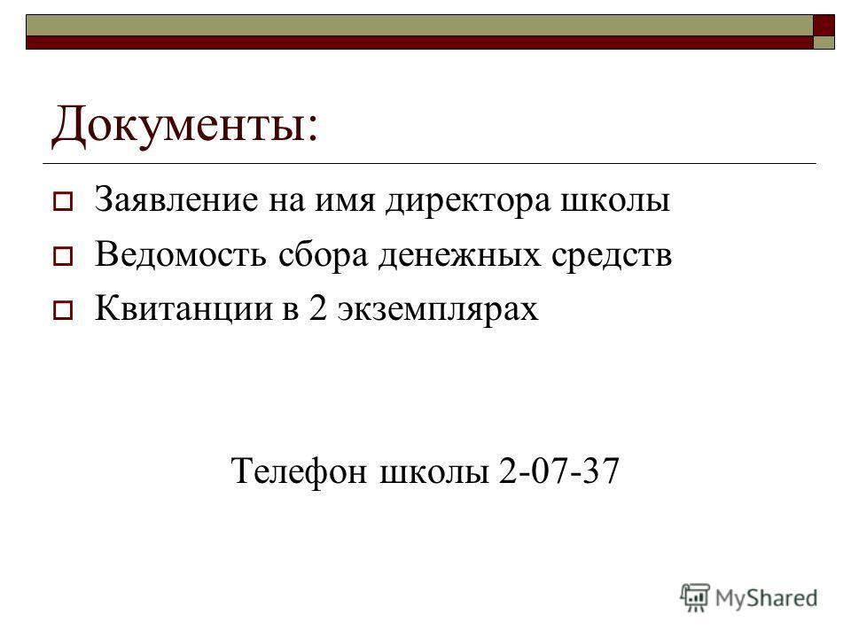Документы: Заявление на имя директора школы Ведомость сбора денежных средств Квитанции в 2 экземплярах Телефон школы 2-07-37
