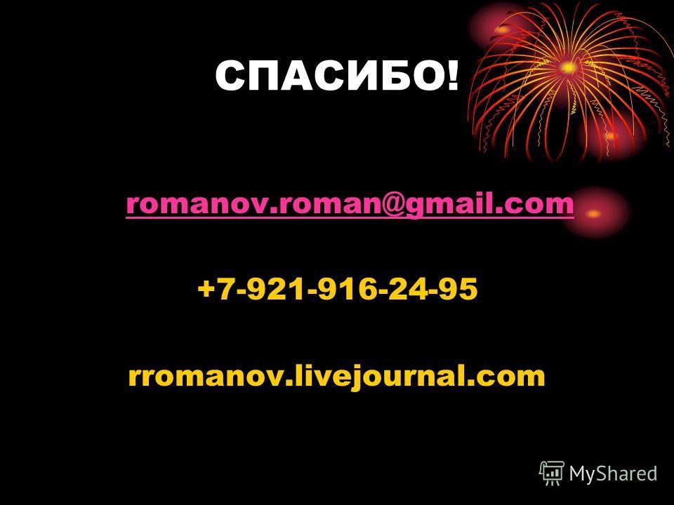 СПАСИБО! romanov.roman@gmail.com +7-921-916-24-95 rromanov.livejournal.com