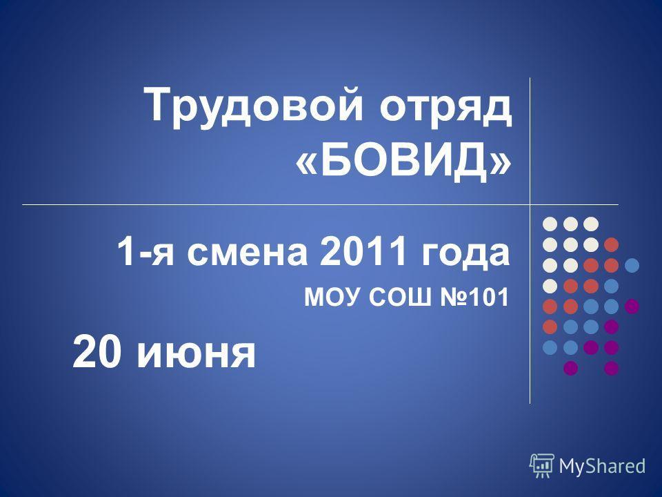 Трудовой отряд «БОВИД» 1-я смена 2011 года МОУ СОШ 101 20 июня
