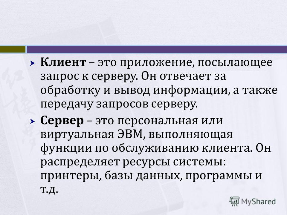 Клиент – это приложение, посылающее запрос к серверу. Он отвечает за обработку и вывод информации, а также передачу запросов серверу. Сервер – это персональная или виртуальная ЭВМ, выполняющая функции по обслуживанию клиента. Он распределяет ресурсы