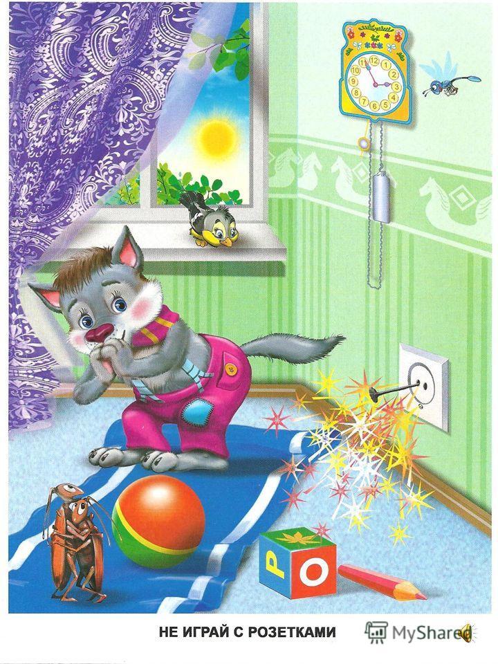 Всем известно, что в розетке Электричество живёт, Смирное, как мишка в клетке. В радио оно поёт, В холодильнике морозит, Зажигает в лампе свет, В лифте нас по дому возит. Но его опасней нет! Из розетки, сея пламя, Может стукнуть страшный ток. Ты не л