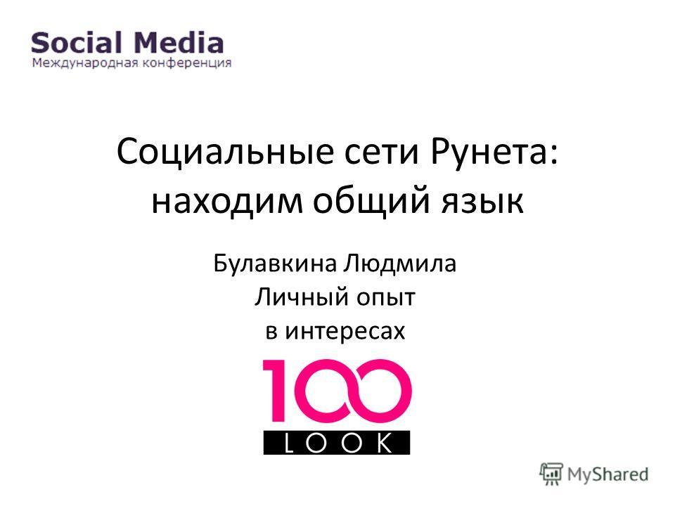 Социальные сети Рунета: находим общий язык Булавкина Людмила Личный опыт в интересах