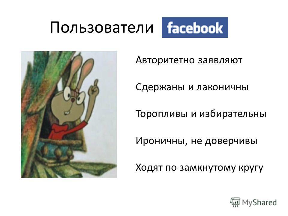Пользователи Авторитетно заявляют Сдержаны и лаконичны Торопливы и избирательны Ироничны, не доверчивы Ходят по замкнутому кругу