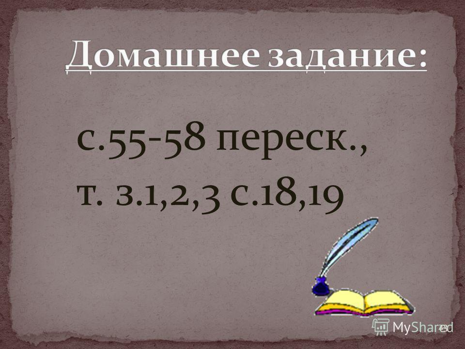с.55-58 переск., т. з.1,2,3 с.18,19 23
