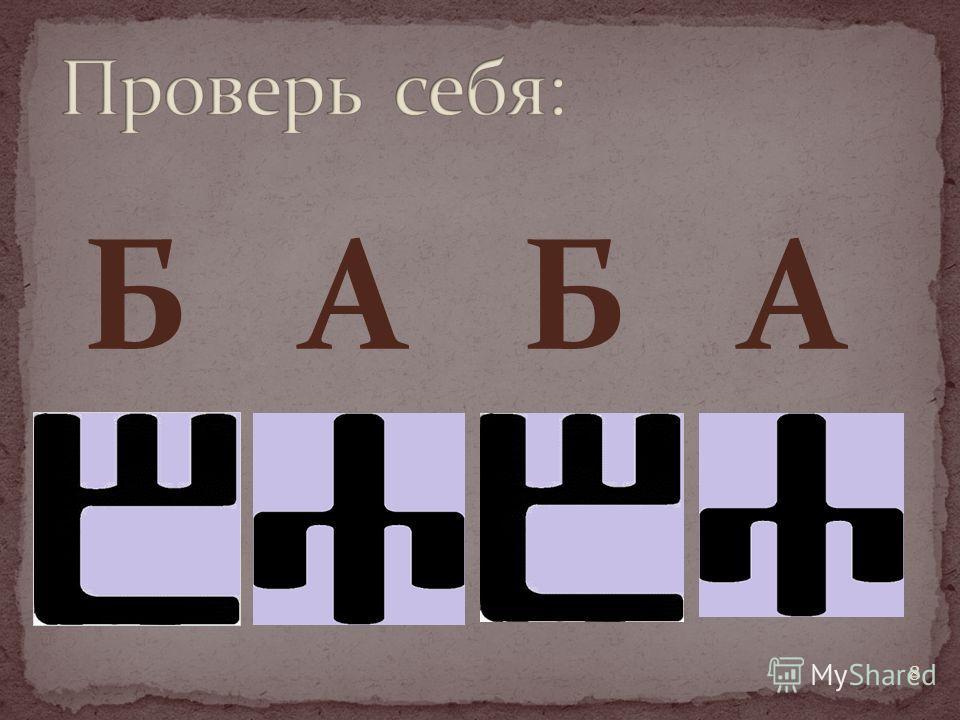 Б А Б А 8