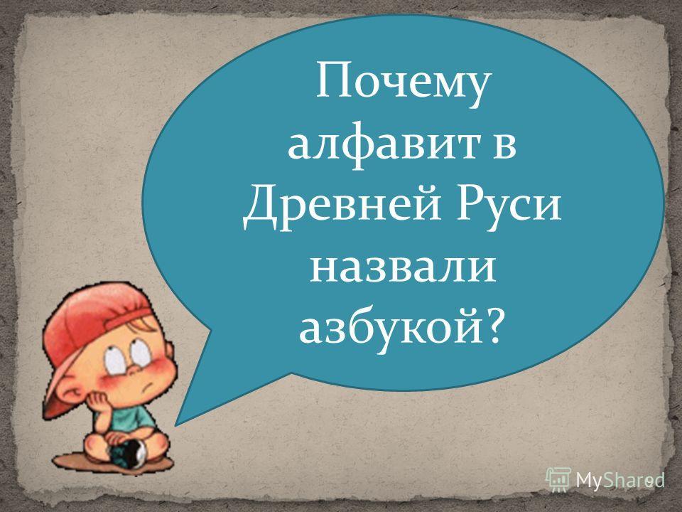 Почему алфавит в Древней Руси назвали азбукой? 9