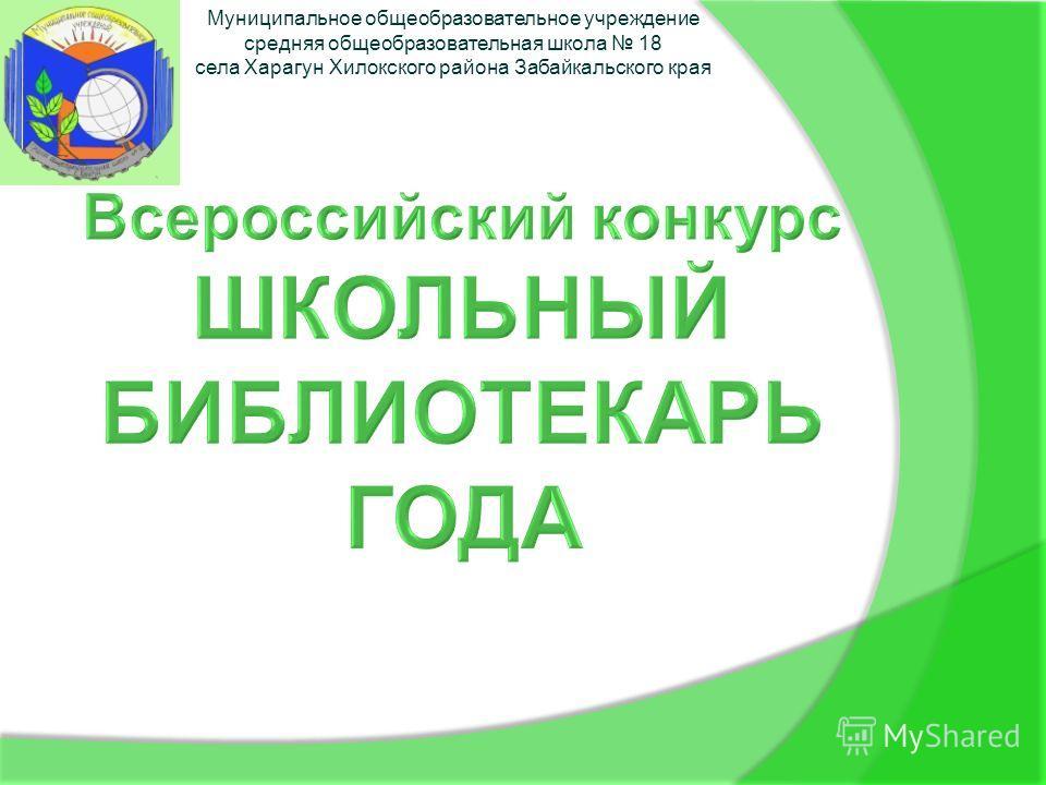 Муниципальное общеобразовательное учреждение средняя общеобразовательная школа 18 села Харагун Хилокского района Забайкальского края