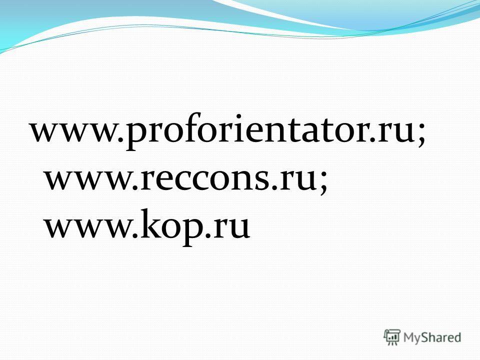 www.proforientator.ru; www.reccons.ru; www.kop.ru