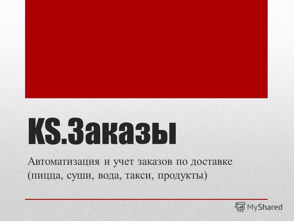 KS.Заказы Автоматизация и учет заказов по доставке (пицца, суши, вода, такси, продукты)