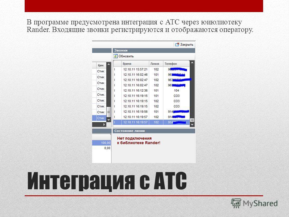 Интеграция с АТС В программе предусмотрена интеграция с АТС через юиюлиотеку Rander. Входящие звонки регистрируются и отображаются оператору.