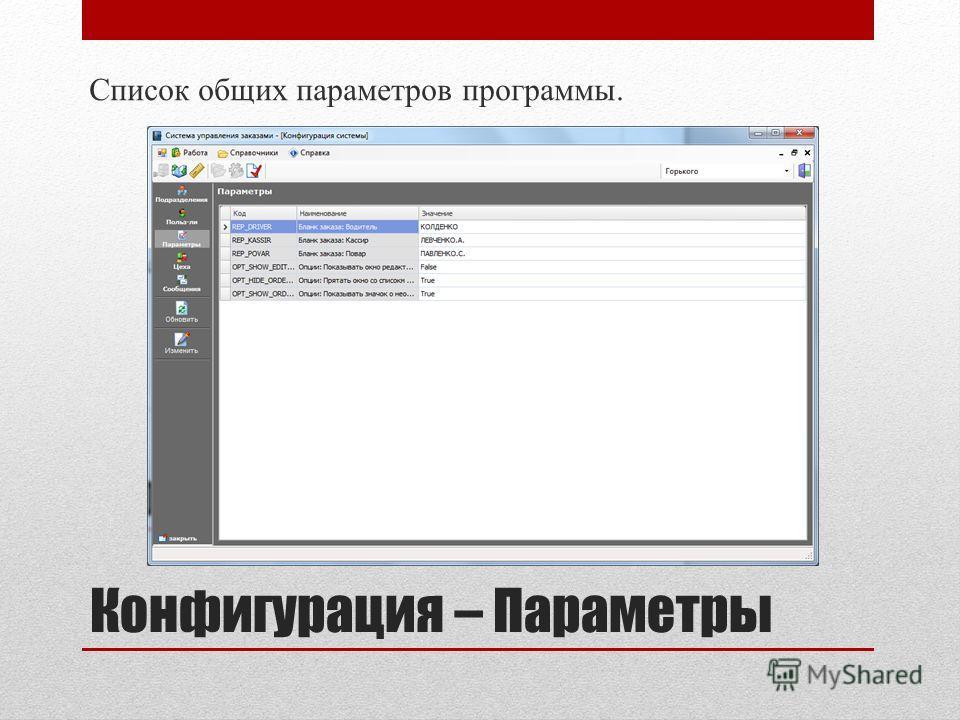 Конфигурация – Параметры Список общих параметров программы.
