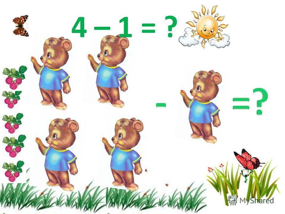 4 – 1 = ?