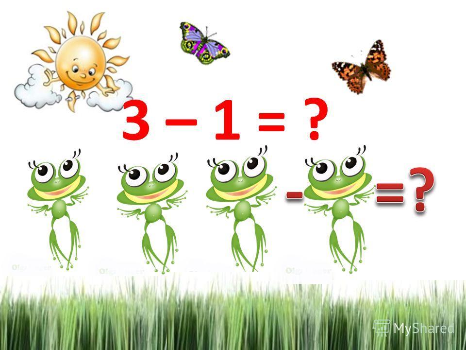 3 – 1 = ?