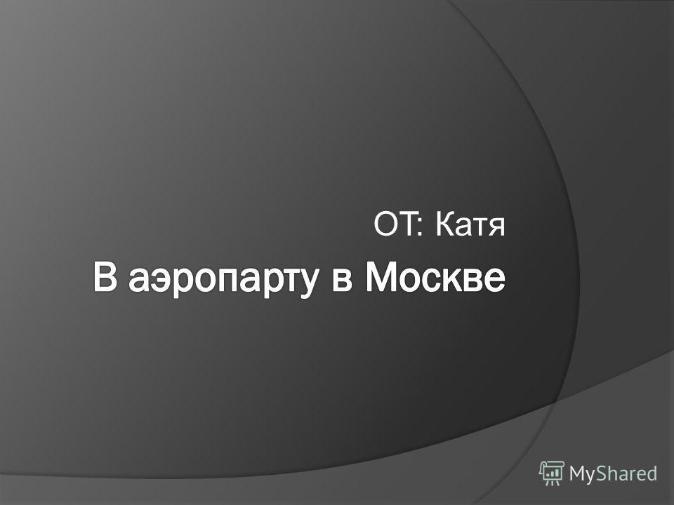 OT: Катя