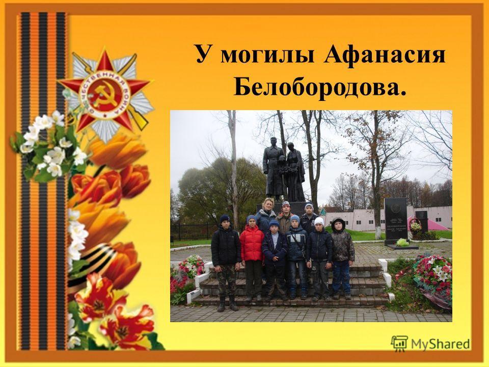 У могилы Афанасия Белобородова.