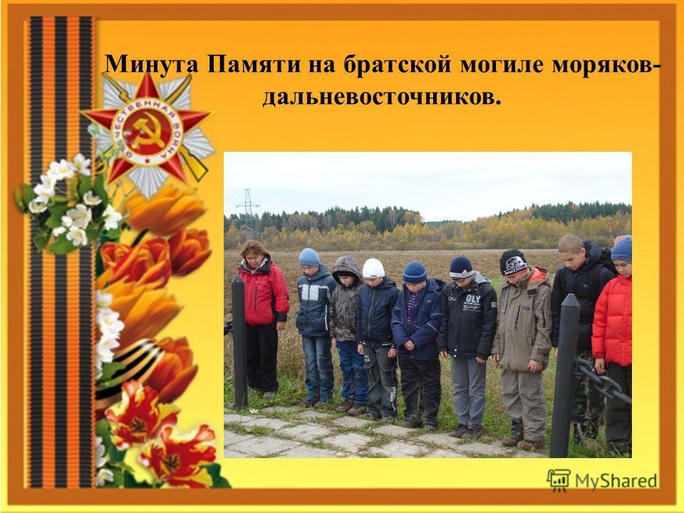 Минута Памяти на братской могиле моряков- дальневосточников.