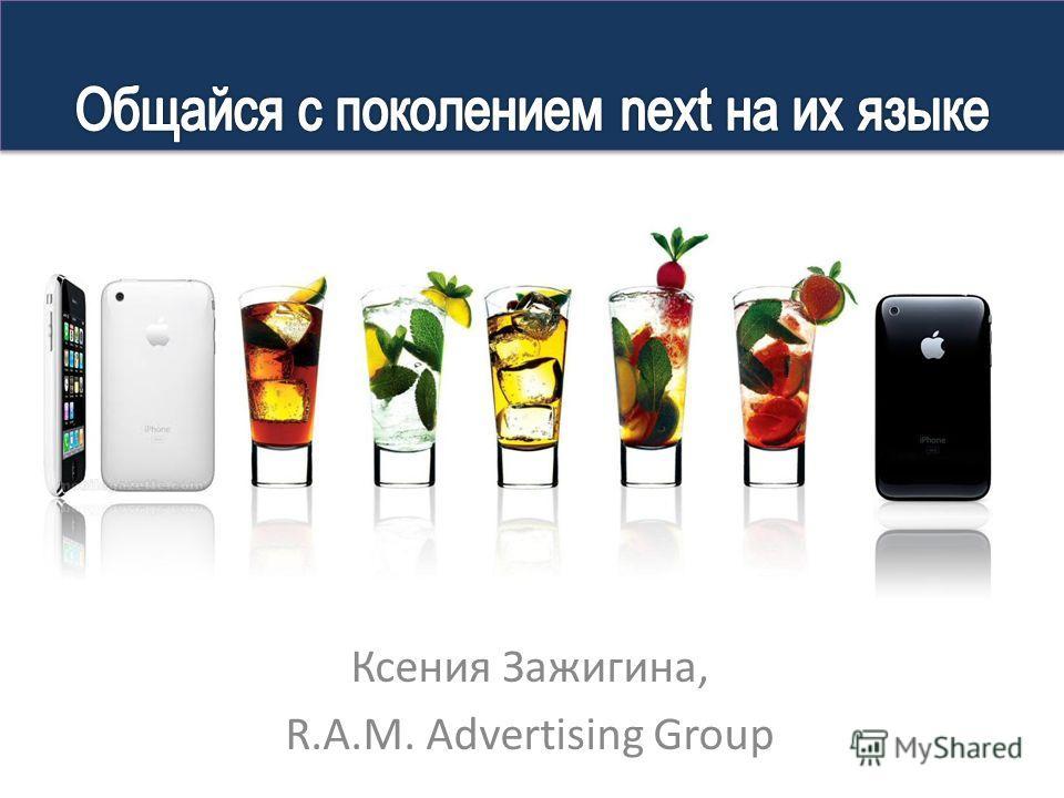 Ксения Зажигина, R.A.M. Advertising Group
