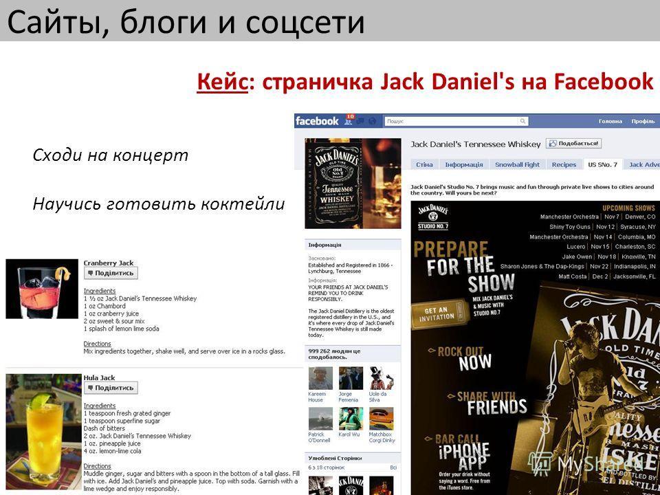 Сайты, блоги и соцсети Кейс: страничка Jack Daniel's на Facebook Сходи на концерт Научись готовить коктейли
