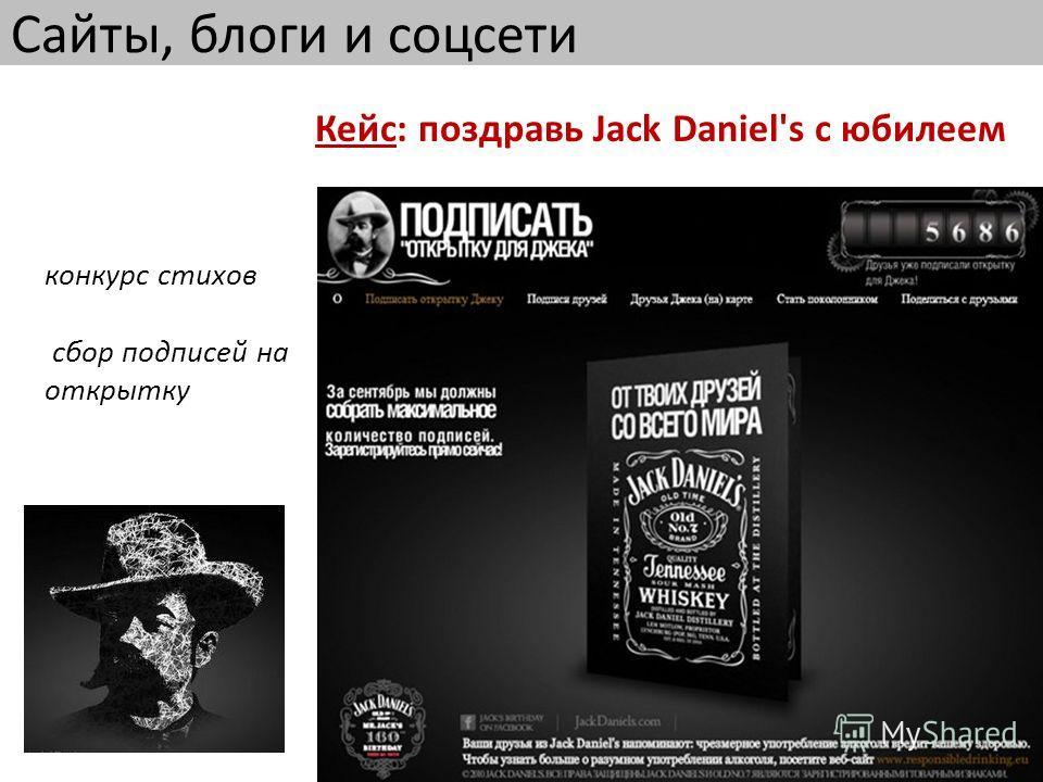 Сайты, блоги и соцсети Кейс: поздравь Jack Daniel's с юбилеем конкурс стихов сбор подписей на открытку