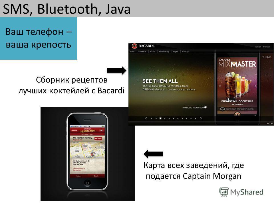 SMS, Bluetooth, Java Ваш телефон – ваша крепость Сборник рецептов лучших коктейлей с Bacardi Карта всех заведений, где подается Captain Morgan
