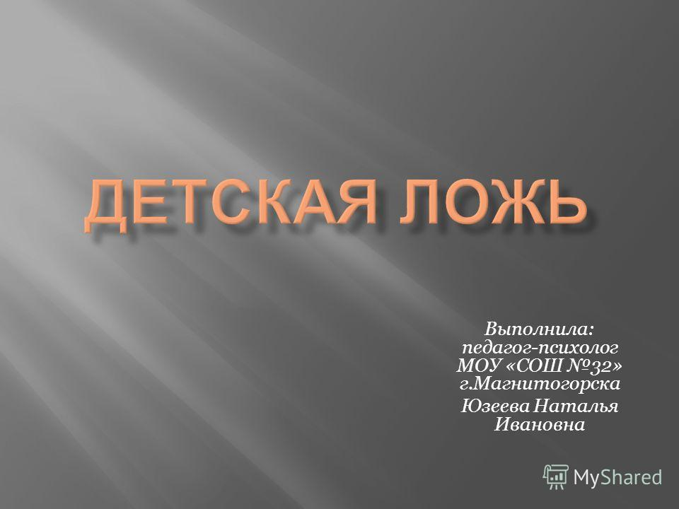 Выполнила: педагог-психолог МОУ «СОШ 32» г.Магнитогорска Юзеева Наталья Ивановна
