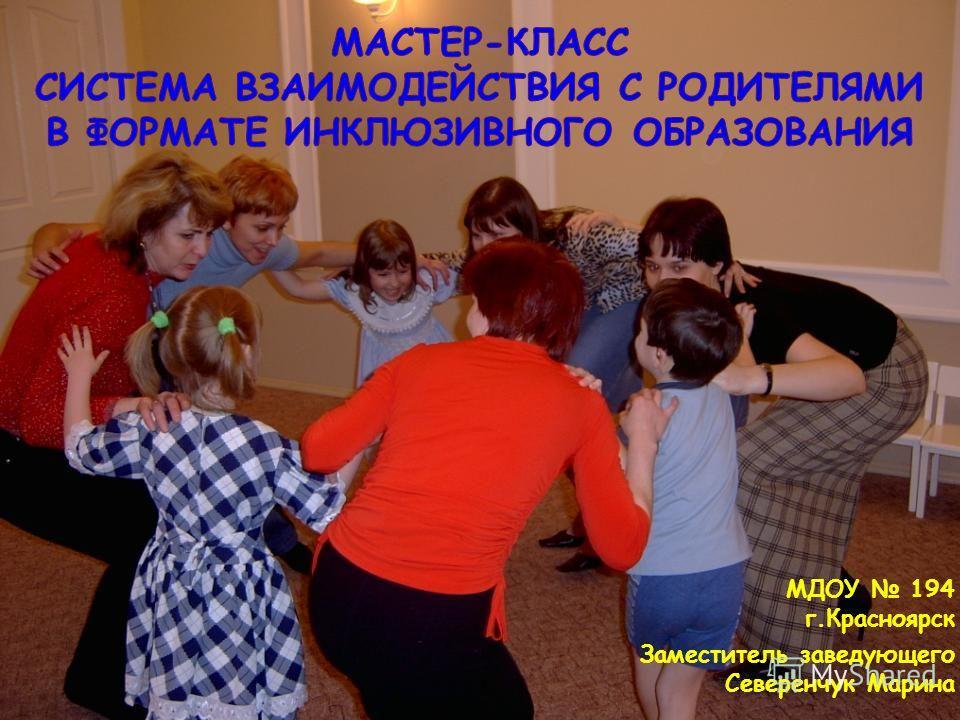МДОУ 194 г.Красноярск Заместитель заведующего Северенчук Марина