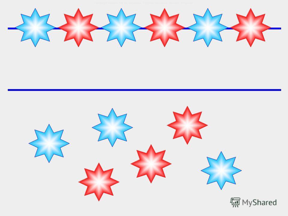Давай попробуем чередовать бусинки двумя цветами. Красная бусинка, синяя бусинка.