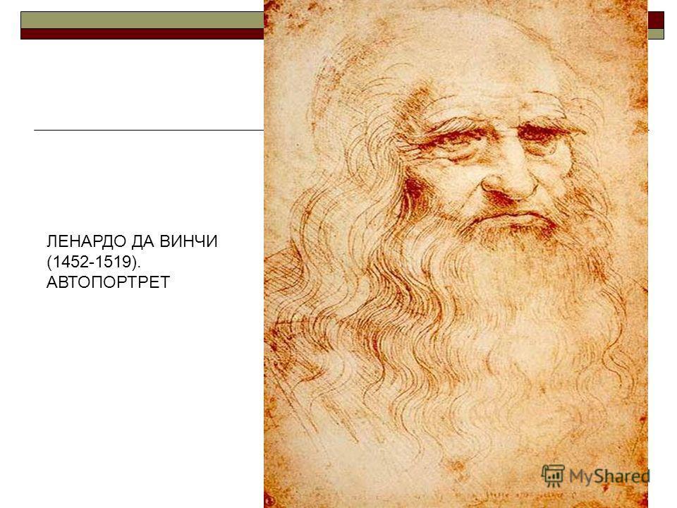 ЛЕНАРДО ДА ВИНЧИ (1452-1519). АВТОПОРТРЕТ