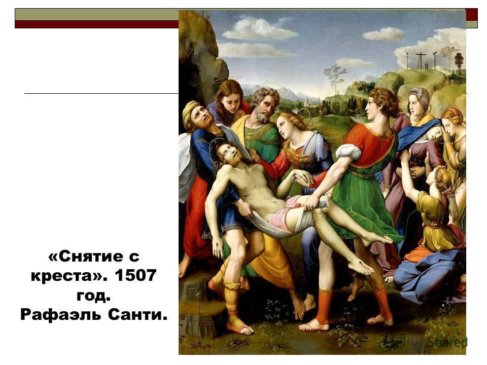 «Снятие с креста». 1507 год. Рафаэль Санти.