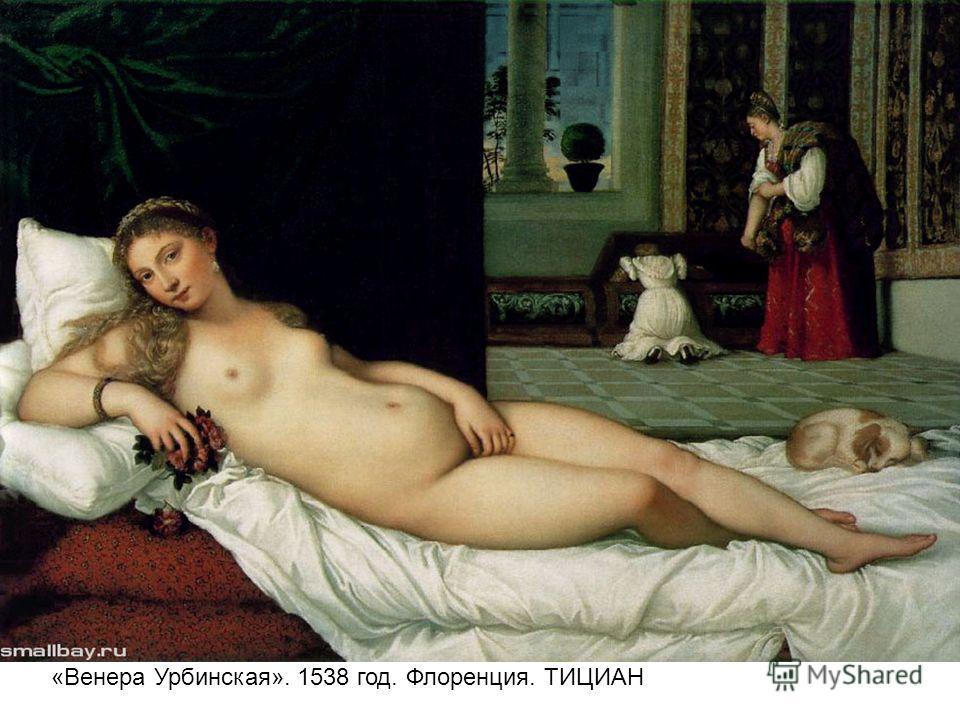 «Венера Урбинская». 1538 год. Флоренция. ТИЦИАН